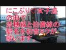 初音ミクが「にこぷり♡女子道」の曲で赤穂線と伯備線の駅名を歌います