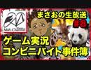 コンビニ事件簿、ゲーム実況どうぶつタワーバトル【まさおの生放送 #8】