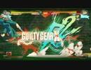 【起】GGXrdREV2 全キャラネタ(と梅喧) コンボムービー Prototype 「信念の…」