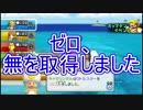 【実況】チンパン3匹の楽しいパーティPart3【マリオパーティ9】