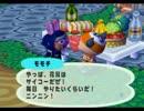 ◆どうぶつの森e+ 実況プレイ◆part15