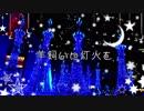 【KAITO V3】羊飼いに灯火を【カバー】