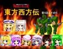 【東方卓遊戯】 東方西方伝 5-5 【ワースブレイド】