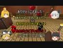 新ゆっくりのんびりマイクラ実況(PS4ED)part49