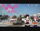 【WOT】初期艦達と行くWOT戦車道 三十二本目【T-34-85M】
