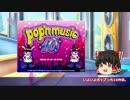 ゆっくりと振り返るpop'n musicの思い出【pop'n 10】