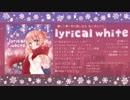 【C93】lyrical white / 柊南(ひいな)【クロスフェード】