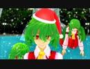 【東方MMD】ゆうかりんにクリスマスの日に逢引