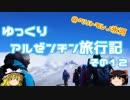 【ゆっくり】一人旅 アルゼンチン旅行記その12 ペリトモレノ氷河編③