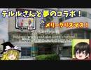 【コラボ動画】テルルさんとコラボ!&クリスマス記念茶番動画