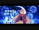 『StarMan!!!』を歌ってみた ver。あきつ