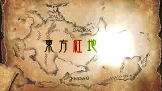 【SW2.0】東方紅地筋 前編【東方卓遊偽】