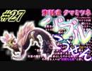 【MHXX 実況】#27 MHWまでにXXやるには遅すぎた男!【タマミツネ】