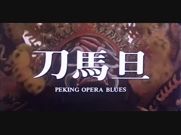 北京オペラブルース(低画質) b...