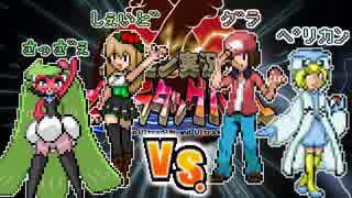 【ポケモンUSM】ドレディアと共にタッグ戦【VS グラさん/ペリカンさん】