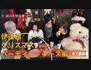 【刀剣乱舞】伊達組クリスマパーティー②チーズ編【藤森蓮】