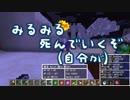 【Minecraft】僕らはきっと勇者になれないPart12【実況プレイ】