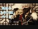 第69位:【刀剣乱舞】鳴狐のお供の狐の作り方【藤森蓮】 thumbnail
