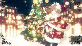 【くらき。】ベリーメリークリスマス【歌ってみた】