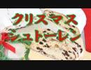 【極上の保存食】クリスマス・シュトーレンを作ろう!