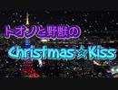 トオノと野獣のクリスマス☆kiss
