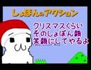 クリスマスくらいそのしょぼん顔、笑顔にしてやるよ