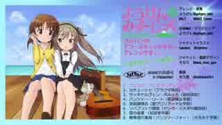 【同人CD】ガールズ&パンツァー 各校テーマ曲のアコギアレンジ【クロスフェード】