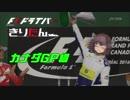 【F1 2016】F1ドライバーきりたん:カナダGP編