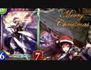 【シャドウバース】 メリークリスマス MP4292