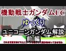 第74位:【ガンダムUC】ユニコーンガンダム 解説 前編【ゆっくり解説】part1 thumbnail