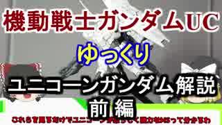 【ガンダムUC】ユニコーンガンダム 解説 前編【ゆっくり解説】part1