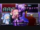 【VOICEROID】茜と葵のDPはイイぞ。その2【beatmaniaⅡDX】