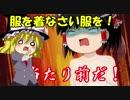 【COD:WW2】最弱霊夢と最強武器【ゆっくり実況】1デス目