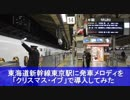 東海道新幹線東京駅に発メロを「クリスマス・イブ」で導入してみた