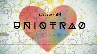 【sasakure.UK】アルバム「UNIQTRAP」【C93クロスフェード】