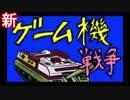 【新・ゲーム機戦争】第11次 ゲーム機大戦【予告(作りかけ)編】
