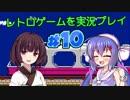 【レトロゲーム】を実況プレイ#10 ウナきりでファミコン!【VOICEROID実況】