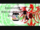 【MUGEN凶悪】希望の盾vs絶望の矛Ⅱ【Part16】