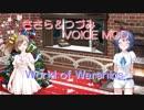 【WoWs】ささら_つづみVOICE MOD【CeVIO】