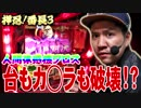 【#100】祝!100回記念動画でワロスが事件を起こした結果【SEVEN'S TV】
