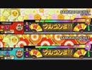 太鼓の達人(新) SAMURAI ROCKET(表裏同時再生)