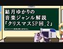 【番外編】結月ゆかりの音楽ジャンル解説【クリスマスSP_2】