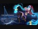 【VOCALOID】【オリジナル曲】Holy night Dreamer【初音ミク】