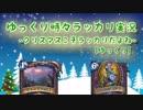 ゆっくり時々ラッカリ実況~クリスマスこ