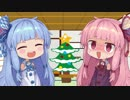 【VOICEROID劇場】琴葉姉妹と悩めるクリスマスプレゼント