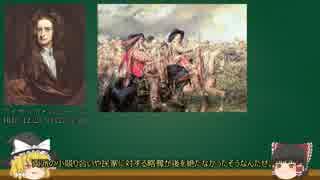 【ゆっくり偉人列伝#2】アイザック・ニュートン(再up版)