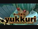 【HD】.yukkuri//G.U. 君想フ声~ゆっくり実況~ vol.53