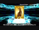 Grand Order / ytr×Ginryu【FGOガチャ110連MV】