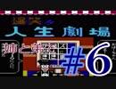 【初見プレイ】姉弟で年末毎日投稿!ファミコン版「爆笑!人生劇場」#6