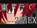 第35位:【東方MMD】東方×ドラゴンクエスト 2話EX アノ華散ラセ【初心者】